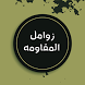 زوامل المقاومة by bebo khwaja