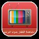 قنوات مغربية بدون انترنت prank by MichaelApps
