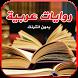 روايات عربية كاملة بدون نت by Jeff C. Spencer