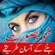 Beauty Tips by Tohfa Apps