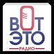 Вот ЭТО Радио! by ВотЭтоРадио!