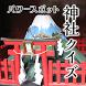 パワースポット 神社クイズ ~和の心~ for 神社検定 by 富士山堂 (FUJISANDOH)