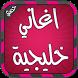 اغاني خليجية بدون انترنت 2017 by arab mobily 7