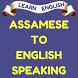Learn English from Assamese - Assamese to English by SilverParticle Solutions