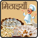 Sweet(Mithai) Recipe in Hindi by Fireball Solutions