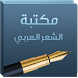 مكتبة الشعر العربي by Gateten