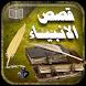 روائع قصص الانبياء والرسل by MuslimCharityApps