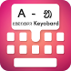 Type In Santali Keyboard by ERIK ABNER