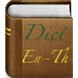 English Thai Dictionary by NDT