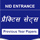 NID ENTRANCE - Previous Papers & Practice Sets by UV Technosoft