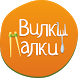 Вилки-Палки by SMARTsky-soft