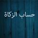 حساب زكاة المال by wadaq