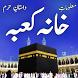 The Holy Kaaba Haram Shareef by UrduApps Studio