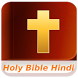 Holy Bible Hindi by LuongOolong