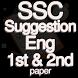SSC Suggestion 2018 - এসএস সি সাজেশন by JP Apps Store