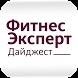 Журнал Фитнес Эксперт by Фитнес Эксперт