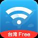 台湾免费Wi-Fi