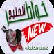 شات خواطر الخليج by alebda3
