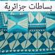 بساطات جزائرية by apphope
