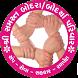 Bodara Parivar by Apps Killer