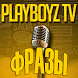 plaYboyZ tv фразы