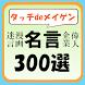 「タッチdeメイゲン」名言集300選