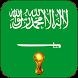 أغاني المنتخب السعودي كأس العالم روسيا 2018 by Bayos Studio