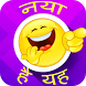 Marathi Jokes by AndroNiks