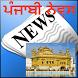 Punjab News by Simmer Technologies