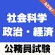 政治経済 公務員試験 社会科学~過去問題×練習問題~