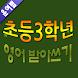 영어받아쓰기 (3학년 윤여범) by 김상일