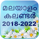 Malayalam Calendar 2018 - 2022 (5 Years Calendar) by INDP Games & Apps
