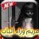 مريم وراء الباب by Yakdev