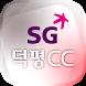 SG덕평CC 예약 APP by 에스지데이타