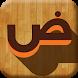learn arabic alphabet for kids by Synoos | سينوس : تطبيقات تعليمية للاطفال