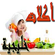 أكلات متنوعة من المطبخ الخليجي by BEN_MO5A