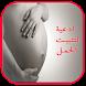 ادعية لتتبيت الحمل by Arabic View