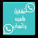 تشغيل رقمين واتس-اب بهاتف واحد by Saudiapps