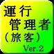 運行管理者試験問題(旅客) 過去問題 Ver.2 by Moving