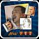 Arabic Stars Quiz Game by Free My Mind