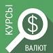 Курсы валют Беларусь Бесплатно by infobank.by Belarus Minsk