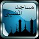 مساجد المضيبي- أوقات الإقامة by OmaniSoft