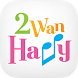 2wanhappyの公式アプリ by GMO Digitallab, Inc.