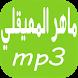ماهر المعيقلي القران كاملا by SemoDev