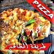 بيتزا على طريقة المطاعم 2017 by olyo apps