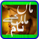 Maan k Naam by Andriod4Society