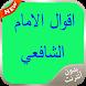 اقوال الامام الشافعي 2016 by geekyazid