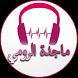 Songs of Magda El Roumi by appmus