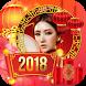 แต่งรูปวันตรุษจีน 2018 by mini miew