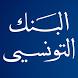 Banque de Tunisie by BANQUE DE TUNISIE